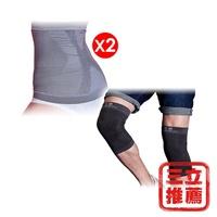 撐腰神器+健膝神器【京美】極塑護腰+長效護膝(各二入)-電