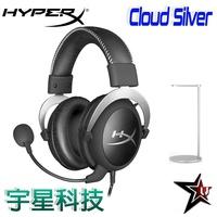 [送耳機架]HyperX【 Cloud Silver】支援 PS4 可多平台使用 電競 線控 耳機麥克風宇星科技