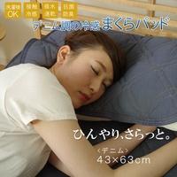 2019!日本IKEHIKO夏日涼感枕頭墊/43×63cm (1238)-日本必買 日本樂天代購