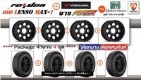 ยางรถยนต์ขอบ17 YOKOHAMA 265/65 R17 G015 ( 4 เส้น ) NEW!! 2019 & ล้อ LENSO MAX-1 ขอบ 17 ( 4 วง ) FREE !! จุ๊ปสแตนเลส Premium มูลค่า 850 บาท
