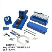 《高豐木業》Kreg K5口袋斜口鑽孔器升級套組(品號:52093),台南木材專賣店