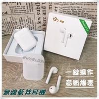 『免運+送保護套』 i9S 無線藍芽耳機 藍芽5.0  耳塞式 蘋果 安卓 通用 迷你耳機 雙耳 單耳 蘋果耳機 運動藍芽耳機