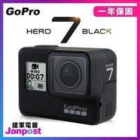 APP折500代碼【19Jul500】【建軍電器】原廠公司貨 頂級 Gopro Hero 7 Black 縮時攝影 運動攝影機 防水10M (非Hero 6)