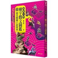 圖解台灣廟宇戲文圖鑑:聽!郭老師廟口說演義