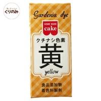 供天然的栀子色素黄色2g食用色素餐紅色粉粉末糖衣色素粉代用業務使用 kurinomi