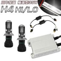 沒有pikushisusupesu L575A/卡羅爾AA6派/derika D3 BM20 HID車頭燈H4接力的HID配套元件薄型35W Hi/Low轉換式3000K 4300K 6000K 8000K akashihonpo