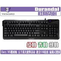 鐵修羅 TESORO Durandal 杜蘭朵 機械式 鍵盤 Cherry 紅軸 青軸 銀軸