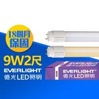 億光EVERLIGHT LED 燈管 T8 2呎 9W 玻璃燈管 白光 / 黃光
