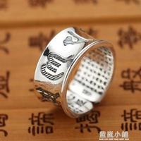 S999足銀梵文六字真言心經開口純銀食指戒指復古男女個性指環尾戒 七號小鋪