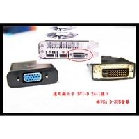 DVI轉VGA 轉接器 轉換線 適用 GTX1050 GTX1050Ti GTX1060 GTX1070 GTX1080