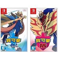 【預購】Switch NS精靈寶可夢/神奇寶貝 劍+盾 雙重包 中文版【台中大眾電玩】