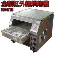 華昌  全新HY-515 桌上型紅外線自動輸送履帶式烘烤機/HY515/吐司烘烤機/麵包機