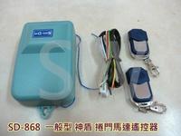 SD-868 電動鐵捲門遙控器 鐵卷門遙控器 基本款可更換各廠牌 捲門馬達 電動門遙控器 大門 快速捲門 發射器 搖控器