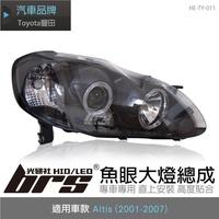 【brs光研社】HE-TY-011 Altis 魚眼 大燈總成 Toyota 豐田 雙光圈 黑底款 SONAR製
