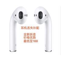 Apple/蘋果 AirPods 補配 藍牙耳機 原裝 單只 拆 全新 左耳/右耳