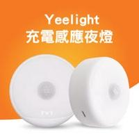 小米Yeelight充電感應夜燈