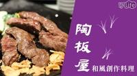 王品集團餐廳-陶板屋餐券(全省通用)