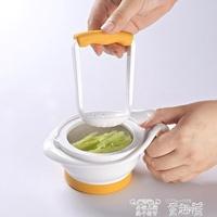 絞肉機 嬰兒研磨器寶寶食物研磨碗手動輔食工具寶寶水果泥輔食機過濾網 童趣屋