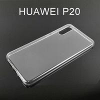 超薄透明軟殼 [透明] 華為 HUAWEI P20 (5.8吋)