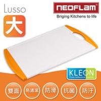 【韓國NEOFLAM】Lusso抗菌PP塑膠防滑砧板-大-橘色-44cm