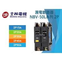 士林電機 漏電斷路器 NVB-50L 2P 15A 20A 30A 40A 50A