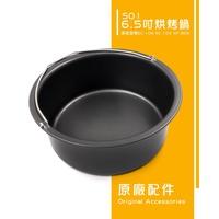 飛樂/Arlink氣炸鍋6.5吋專用烘烤鍋S01(原廠正品)