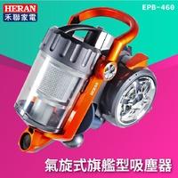 ~優質商品~【禾聯HERAN】EPB-460 吸塵器 氣旋式 過敏 灰塵 毛髮 過濾 5渦輪 高速馬達 隔音