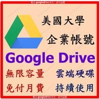 😍Google Drive 無限容量 Onedrive 雲端硬碟 Dropbox googledrive 硬碟 WD
