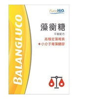 Fuco HiQ 藻衡糖 平衡配方 高穩定褐藻素+小分子褐藻醣膠  90粒/盒 私下聊聊詢問享更多優惠