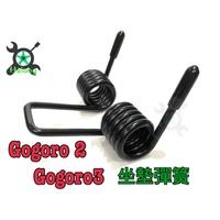 直上 GOGORO2 3 坐墊彈簧 椅墊彈簧 座墊彈簧 S2 GOGORO3 彈簧 Gogoro2坐墊彈簧 馬桶彈簧