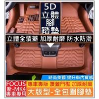 FORD福特 19款FOCUS MK4腳踏墊(大版型 加厚耐磨) 後箱墊 絲圈腳墊 立體全包圍 門檻包覆
