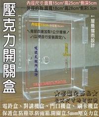 壓克力開關盒 門鈴盒 電鈴盒 對講機盒 門口機盒 壓克力展示架 置物架 陳列架 A3海報架 A3海報夾 發票箱 捐款箱