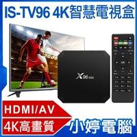 送LITV 90天第四台免費看 IS-TV96 4K智慧電視盒 4K高畫質 HDMI/AV