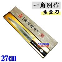 大慶餐飲設備 日本一角別作 生魚片刀(27cm) 一角別作生魚刀 一角別作刀具