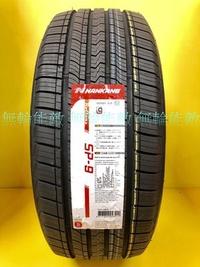 全新輪胎 NANKAMG 南港 SP-9 SP9 235/55-18 (含裝)