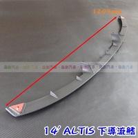 極創汽車配件¥ TOYOTA 豐田 14~17年 11代 11.5代 ALTIS 專用 定風翼 下導流鰭 前下巴 卡夢