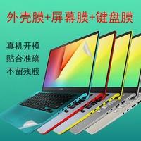 Asus Vivobook S15 F510U Laptop Computer Film Adhesive Paper Wai Qiao Mo Transparent Film