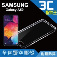 Airpillow Samsung Galaxy A50 全包覆氣墊透明空壓殼 防摔殼 保護殼 氣墊殼 三星