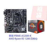 《MB+CPU/超殺組合》華碩 PRIME-A320M-K 主機板 AM4 + AMD R3 2200G 四核 CPU