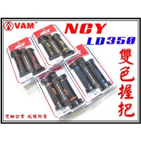 ξ梵姆ξ NCY LD350 雙色握把套(tigra,OZ,smax,jog,JR.VJR,V125,force,bon