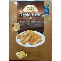 【小如的店】COSTCO好市多代購~KENJI 健司 健康時刻 生奶油千層派(80g*9盒)