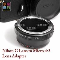 [享樂攝影] Nikon G鏡 AF鏡頭轉m4/3轉接環G3 GH3 GF3 EP3 GF2 GH2 EPL3 m43 micro 4/3