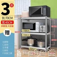 廚房置物架 浪漫印記置物架3層不銹鋼廚房微波爐烤箱儲物收納架三層落地架子 寶貝計畫