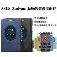 智能皮套 Zenfone3 ZE552KL ZE520KL Selfie 免掀蓋接聽手機殼