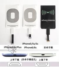 iPhone6 iPhone6s Plus 輸出1A版 QI 無線充電貼片 無線充電感應器 安卓 HTC 三星 LG