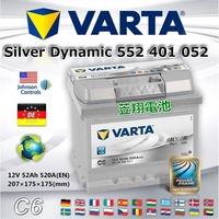【電池達人】VARTA C6 德國進口 華達電池 汽車電瓶 54801 FIESTA VITARA 新SX4 SKODA