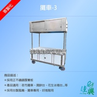 [佳興餐廚冷凍設備]攤車-3/潤餅台/攤車/行動攤車/花生冰捲工作台