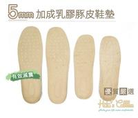 ○糊塗鞋匠○ 優質鞋材 C17台灣製造 5mm 加成乳膠豚皮鞋墊 真皮鞋墊 透氣 吸汗 運動鞋