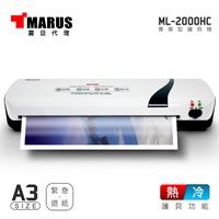 【MARUS】A3專業型冷 / 熱雙溫護貝機(ML-2000HC)