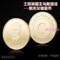 精品收藏訂單滿188出貨 土耳其國父凱末爾 國旗英雄紀念幣金幣硬幣人物幣收藏紀念幣